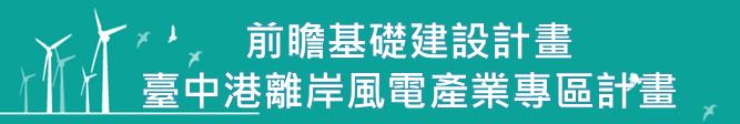 前瞻基礎建設計畫-臺中港離岸風電產業專區計畫